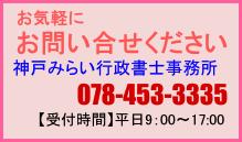 神戸みらい事務所